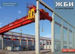 Журнал «ЖБИ и конструкции» №4/2012