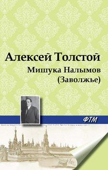 Мишука Налымов