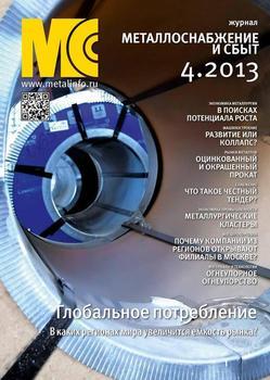 Металлоснабжение и сбыт №04/2013