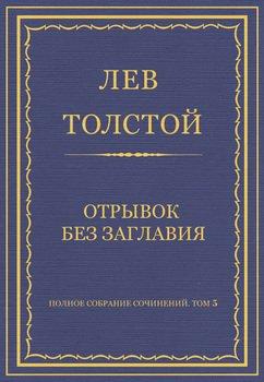 Полное собрание сочинений. Том 5. Произведения 1856–1859 гг. Отрывок без заглавия