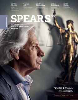 Spear's Russia. Private Banking & Wealth Management Magazine. №7-8/2014