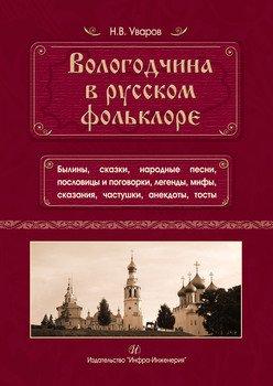 Вологодчина в русском фольклоре