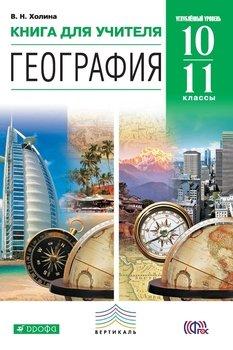 География. Углубленный уровень. 10–11 классы. Книга для учителя