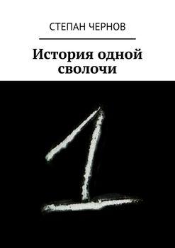Обложка История одной сволочи