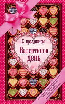 С праздником! Валентинов день