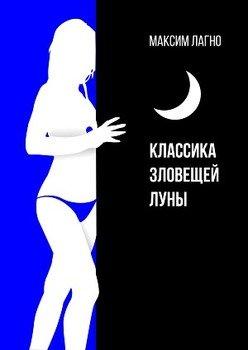 Классика зловещей луны
