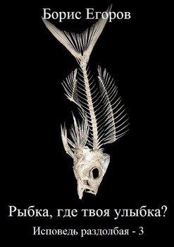Рыбка, где твоя улыбка? Исповедь раздолбая – 3
