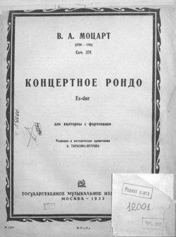 Концертное рондо Es dur для валторны с фортепиано
