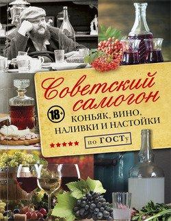 Советский самогон по ГОСТу, коньяк, вино, наливки и настойки