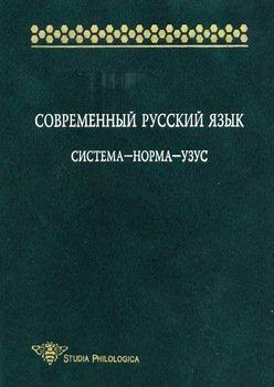 Современный русский язык: Система – норма – узус