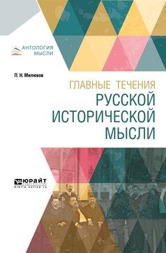 Главные течения русской исторической мысли