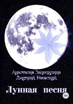 Лунная песня. Сборник стихотворений