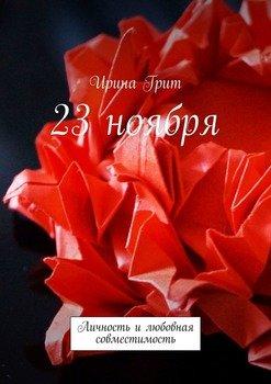 23 ноября. Личность илюбовная совместимость