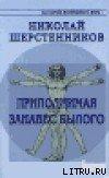 Практики древней Северной Традиции. Книга 1. Приподнимая занавес былого