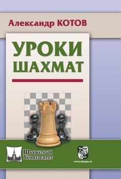 Уроки шахмат