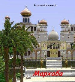 Мархаба