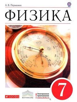 Физика. 7 класс: учебник для общеобразовательных учреждений