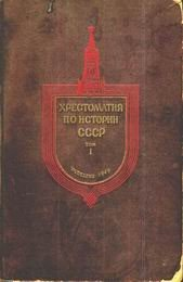 Хрестоматия по истории СССР. Том 1