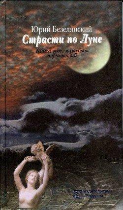 Страсти по Луне. Книга эссе, зарисовок и фантазий