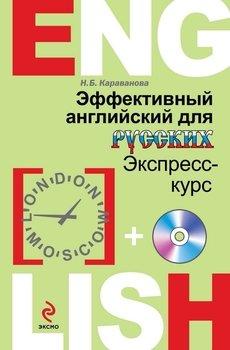 Эффективный английский для русских