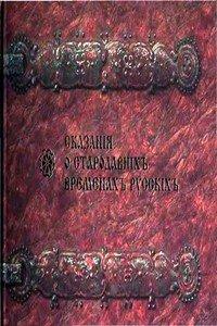 Сказания о стародавних временах русских