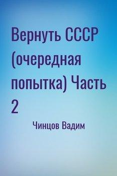 Вернуть СССР Часть 2