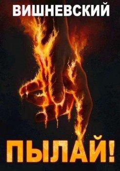 Холодное пламя: Пылай!