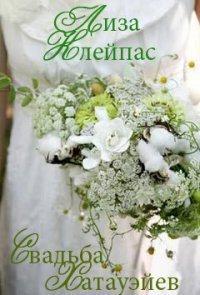 Свадьба Хатауэйев