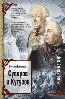 Суворов и Кутузов