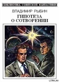 Гипотеза о сотворении