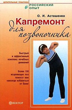 Асташенко олег игоревич гимнастика для сосудов и суставов скачать бесплатно прополис гелиант и болезни суставов