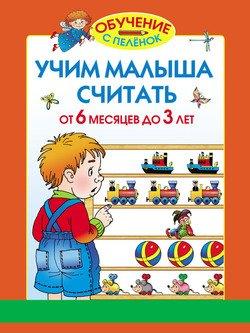 Учим малыша считать. От 6 месяцев до 3 лет