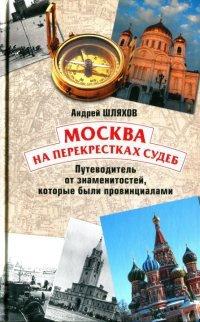 Москва на перекрестках судеб. Путеводитель от знаменитостей, которые были провинциалами