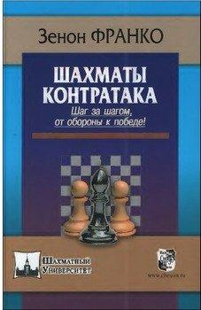 Шахматы. Контратака. Шаг за шагом от обороны к победе!