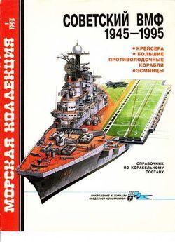 Крейсера, большие противолодочные корабли, эсминцы