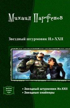 Звездный штурмовик Ил-XXII. Дилогия