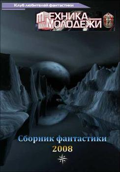 Клуб любителей фантастики, 2008