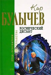 Кир Булычев. Собрание сочинений в 18 томах. Т.12