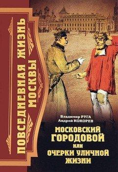 Повседневная жизнь Москвы. Московский городовой, или Очерки уличной жизни
