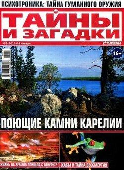 Журнал Тайны и загадки № 3 за 2013 г.