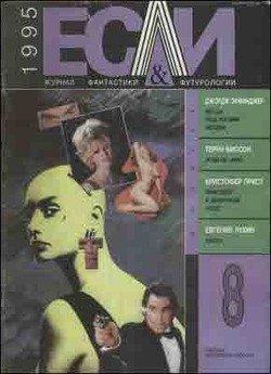 Журнал «Если», 1995 № 08