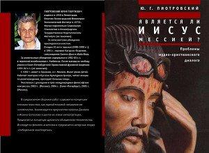 Является ли Иисус Мессией? Проблемы иудео - христианского диалога.