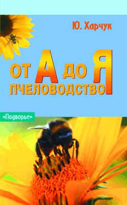 Пчеловодство от А до Я