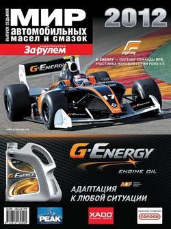 Мир автомобильных масел и смазок №7/2012