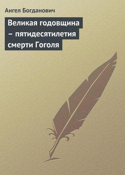 Книга Великий утешитель