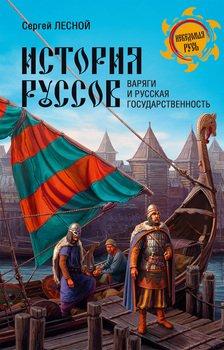 История руссов. Варяги и русская государственность