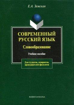 Современный русский язык. Словообразование: учебное пособие