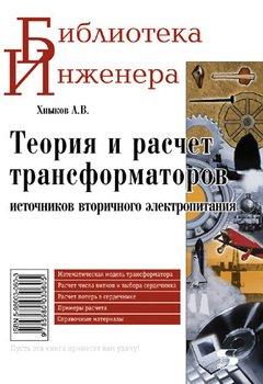 Теория и расчет трансформаторов источников вторичного электропитания
