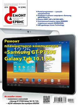 Ремонт и Сервис электронной техники №03/2014