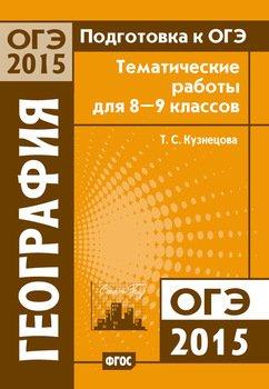Подготовка к ОГЭ в 2015 году. География. Тематические работы для 8-9 классов